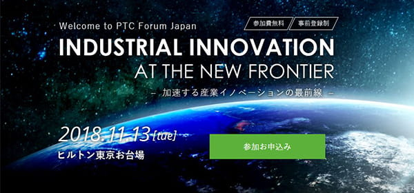 PTCジャパン、「PTC Forum Japan 2018」を開催 INDUSTRIAL INNOVATION AT THE NEW FRONTIER
